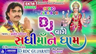 DJ Vage Sadhi Maa Ne Dham | Jignesh Kaviraj | Non Stop | Gujarati DJ Mix Songs | Sadhi Maa Songs