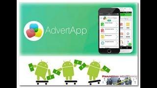 Как заработать на Advert App. Заработок в Интернете 2018. Заработок на мобильных приложениях