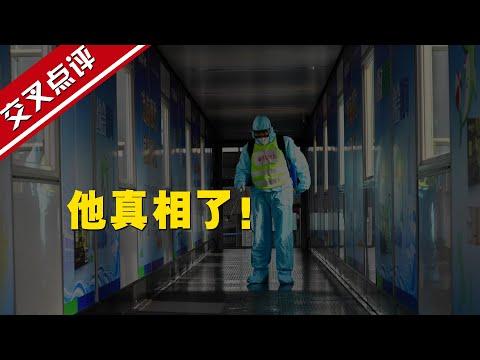 【交叉点评】抗击疫情为什么美国就是不肯学中国?美媒这几句话一针见血了!