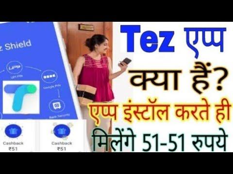 Google Tez app | गूगल ने upi Tez एप्प इंडिया के लिये लांच किया | how to use tez app #Tez #TezUpi