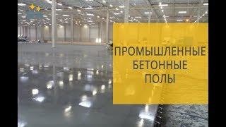 видео Бетонные полы - современные технологии их обработки