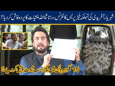 Shehryar Afridi Press Conference | Rana Sanaullah Drugs Proofs | 19 Oct 2019