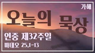 [오늘의 묵상] 열 처녀의 비유 (가해 연중 제32주일)