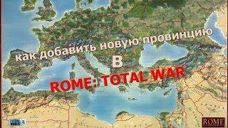 Как добавить новую провинцию в Rome Total War