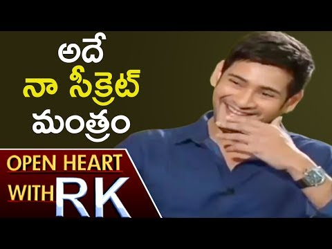 Mahesh Babu Reveals His Physique Secret And Life Style | Open Heart With RK | ABN Telugu
