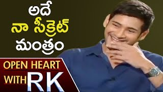 Download Mahesh Babu Reveals His Physique Secret And Life Style | Open Heart With RK | ABN Telugu Mp3 and Videos