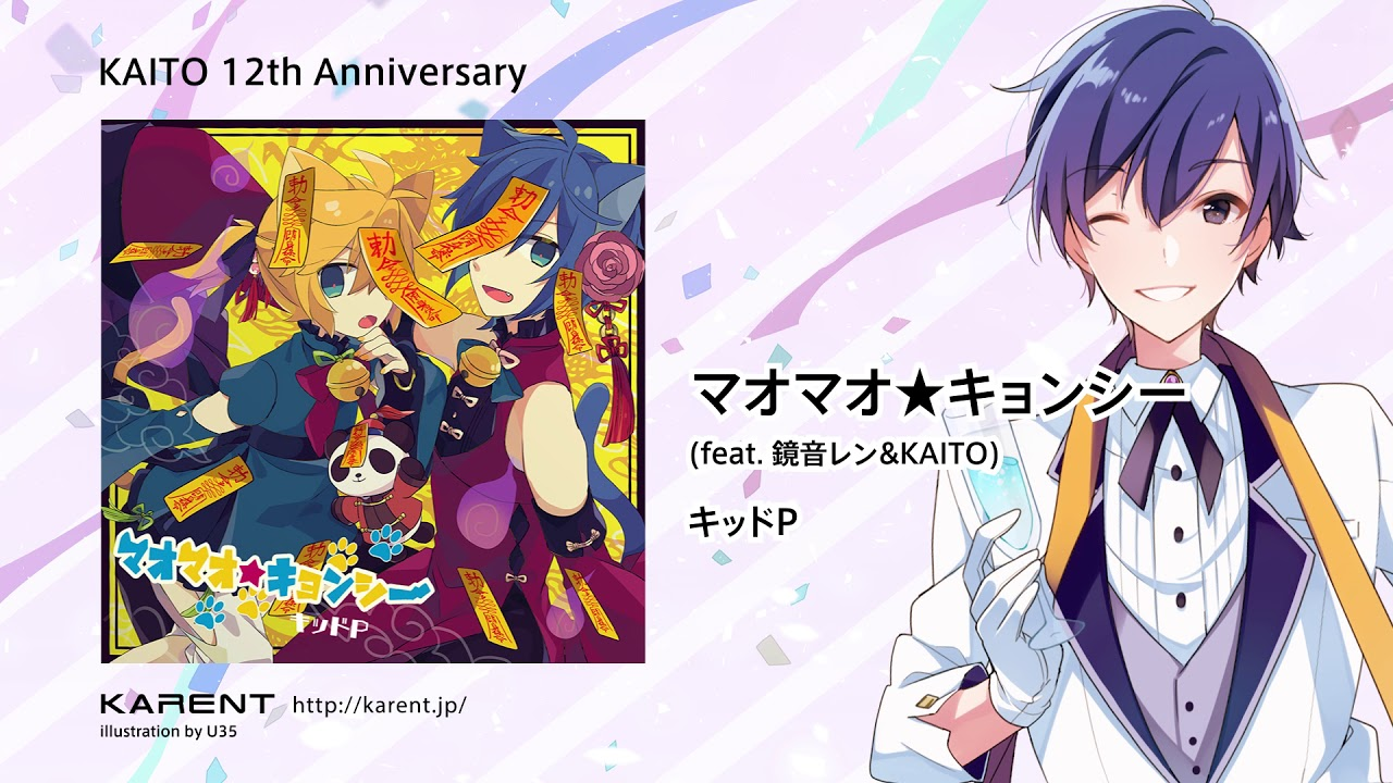 karent special kaito 12th anniversary youtube