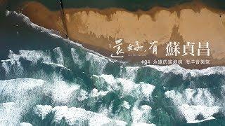 【還好,有蘇貞昌】 #4 永遠的搖滾魂 海洋音樂祭 thumbnail
