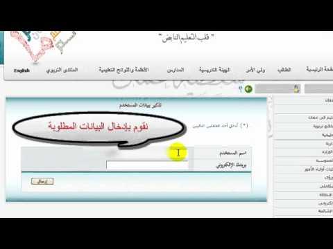 إسترجاع كلمة مرور البوابة التعليمية Wmv Youtube