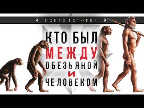 Кто был между обезьяной и человеком? Кирилл Еськов