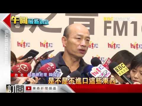 「明朝笑話」談北農 韓國瑜:段安插人馬失敗