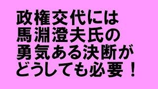 政権交代のキーマンが馬淵澄夫氏と山本太郎氏である深い理由