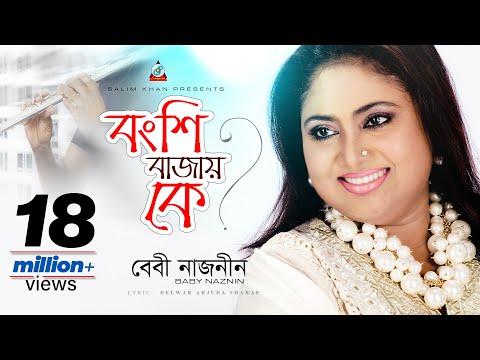 Bongshi Bajay Ke (বংশি বাজায় কে) by Baby Naznin     Sangeeta