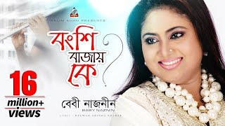 Bongshi Bajay Ke | Baby Naznin | বংশি বাজায় কে |  Official Music Video | Sangeeta