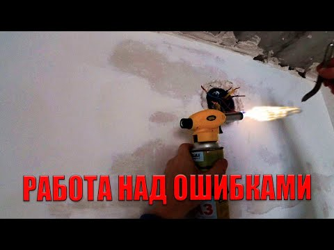 Работа над ошибками электрики / Переделка электрики в квартире