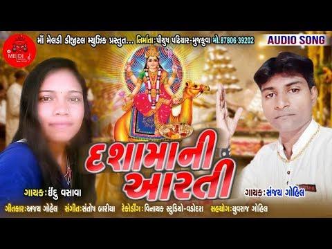 Dasha Maa Ni Aarti | Indu Vasava & Sanjay Gohil | Full Audio | New Gujarati Song 2019