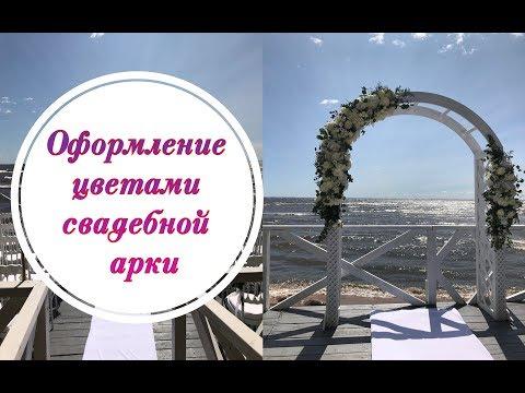 Монтаж свадьбы. Оформление цветами свадебной арки. Флористика для начинающих
