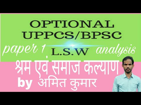 LSW paper 1 analysis in hindi/english By amit kumar
