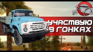 УЧАСТВУЮ В ГОНКАХ - Симулятор вождения ЗИЛ 130 #2