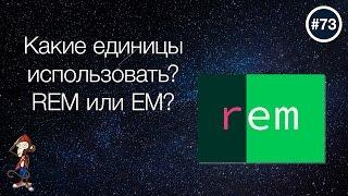 Какие единицы использовать, REM или EM? — uWebDesign подкаст #73