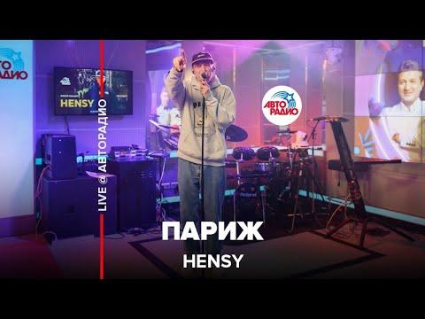 Download Премьера! HENSY - Париж (LIVE @ Авторадио)