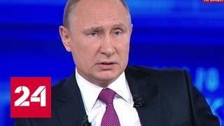Прямая линия с Владимиром Путиным. Эфир от 15 июня 2017 года (Часть 1)