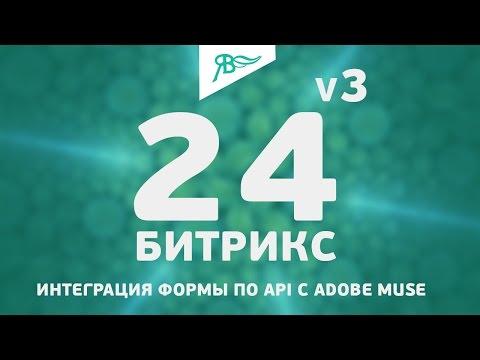 Виджет Интеграция Bitrix24 V3 API с Adobe Muse