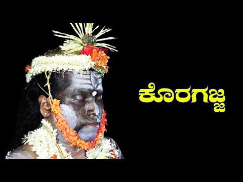Koragajja Kola, Kutthar