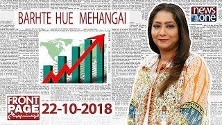 Front Page | 22-October-2018 | PTI Govt | Naya Pakistan