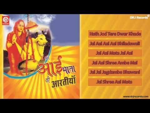 Shree Aai Mata Ki Aartiyan  Full Audio Songs Jukebox  Rajasthani Devotional HD