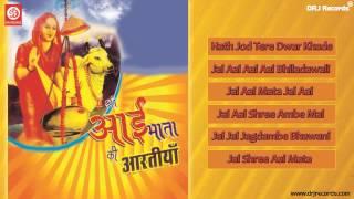 Download Shree Aai Mata Ki Aartiyan  Full Audio Songs Jukebox  Rajasthani Devotional HD MP3 song and Music Video