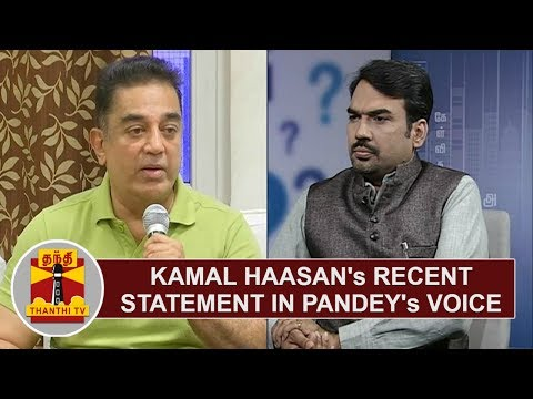 Kamal Haasan's recent statement in Pandey's Voice | Thanthi TV