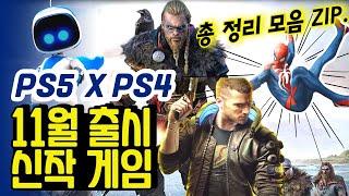 2020년 11월 신작 게임 차세대X현세대 24작품 총…