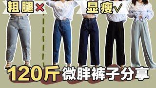 【158cm/60kg】超实用微胖粗腿如何挑显瘦裤子梨形身材看完绝不踩雷