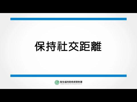 何啟功組長 - 保持社交距離(加連假) _ 台語