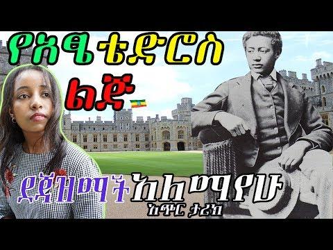 Ethiopian History | የአፄ ቴድሮስ ልጅ ደጃዝማች አለማየሁ አጭር ታሪክ | Ethiopian Beauty | Prince Alemayehu Tewodros thumbnail