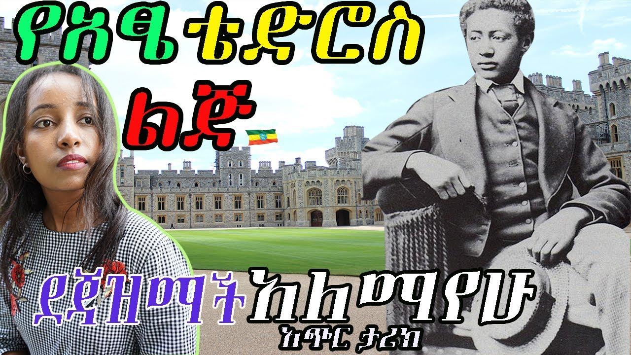 Ethiopian History | የአፄ ቴድሮስ ልጅ ደጃዝማች አለማየሁ አጭር ታሪክ | Ethiopian Beauty | Prince Alemayehu Tewodros