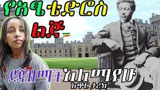 Ethiopian History |Prince Alemayehu Tewodros