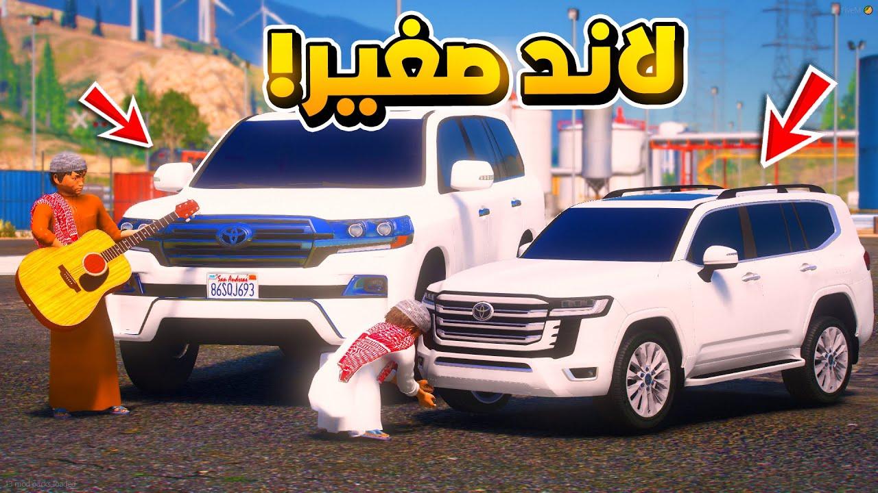 طفل يصغر سيارة ابوه لاند صغير ...😱!!  | فلم قراند GTA V