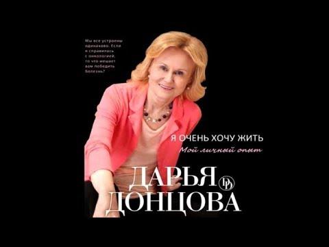 Я очень хочу жить | Дарья Донцова (аудиокнига)