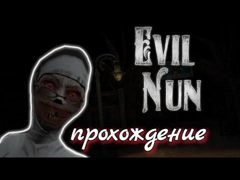 Evil Nun. ПОЛНОЕ ПРОХОЖДЕНИЕ. НОВАЯ ВЕРСИЯ МОНАШКИ. ЛУЧШЕ И СЛОЖНЕЕ!