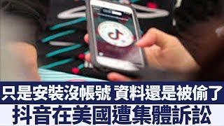 抖音涉竊用戶資料並傳到中國 在美國遭集體訴訟|新唐人亞太電視|20191204