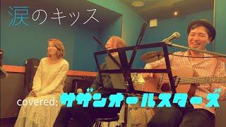 涙のキッス/サザンオールスターズ(Coverd by 吉原正寛・横川結貴・空乃みゆ)  Short Version