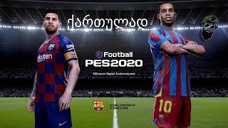 PES 2020 DEMO PS4 მიმოხილვა იმედგაცრუება???