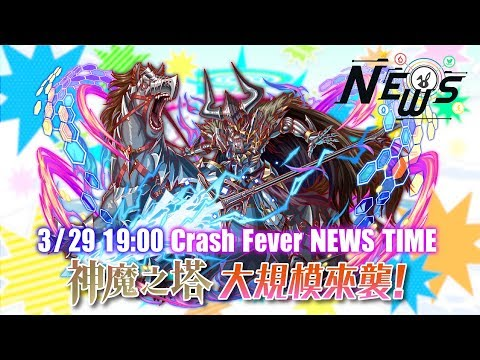Crash Fever NEWS TIME–神魔之塔 大規模襲來! - YouTube