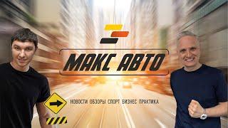 Новогодний Стрим Макс Авто / Максим Едрышов, Максим Путинцев // 03.01.20