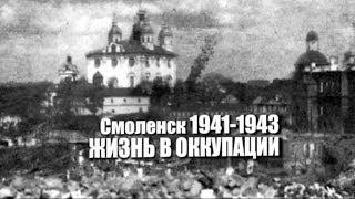 Смоленск 1941 1943. Жизнь в оккупации.