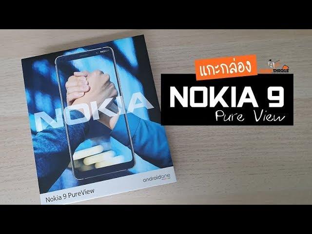 AppDisqus แกะกล่อง Nokia9