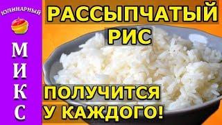 Как варить рассыпчатый рис - простой рецепт, получится у каждого!🔥