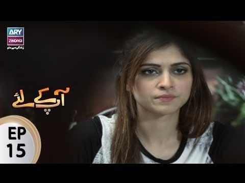 Aap Kay Liye - Episode 15 - ARY Zindagi Drama